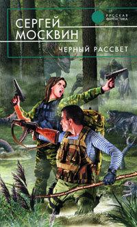 яркий рассказ в книге Сергей Москвин