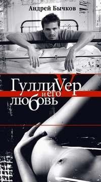 Бычков, Андрей  - Белая линия