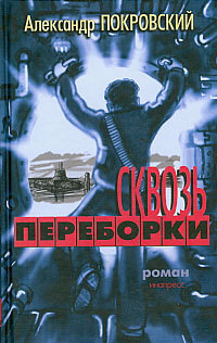 Александр Покровский Сквозь переборки