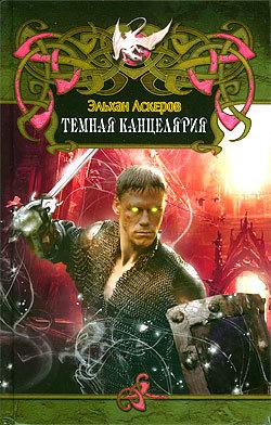 Эльхан Аскеров Темная Канцелярия канцелярия