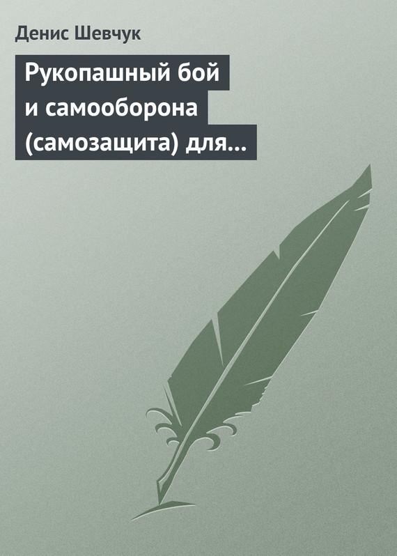 Денис Шевчук Рукопашный бой и самооборона (самозащита) для всех купить футболку федерация армейский рукопашный бой в перми