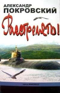 Покровский, Александр  - «...Расстрелять!» – 2