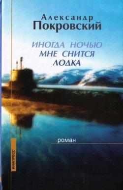 Александр Покровский Иногда ночью мне снится лодка