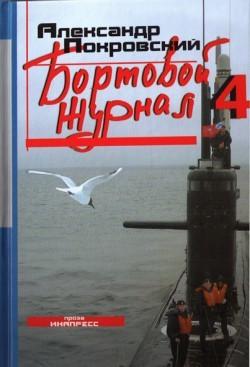 Александр Покровский - Бортовой журнал 4