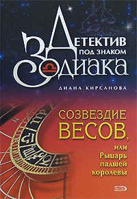 Кирсанова, Диана  - Созвездие Весов, или Рыцарь падшей королевы