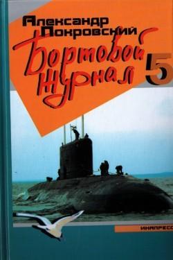 Александр Покровский Бортовой журнал 5