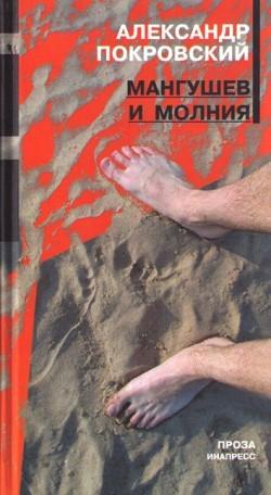 Скачать книгу Мангушев и молния автор Александр Покровский