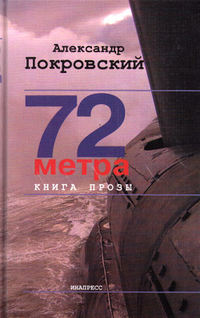 Покровский, Александр  - 72 метра. Книга прозы