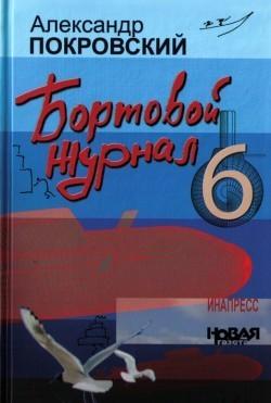Александр Покровский Бортовой журнал 6