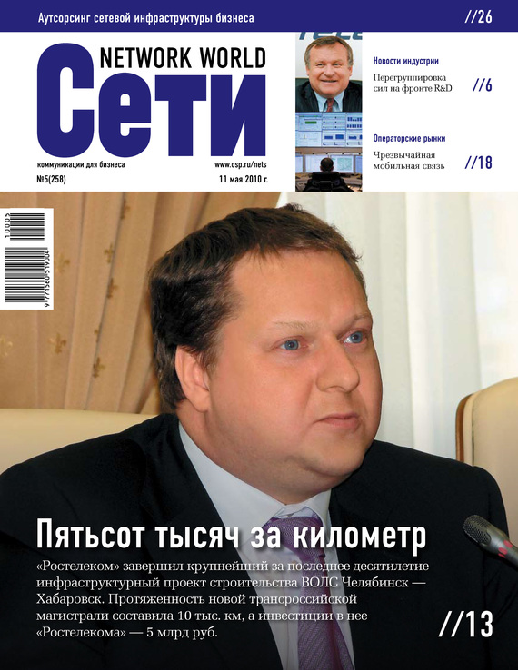 Сети / Network World №05/2010