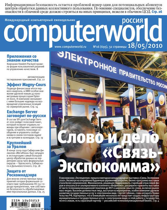 Журнал Computerworld Россия №16/2010