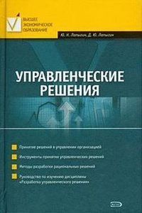 Лапыгин, Юрий Николаевич  - Управленческие решения