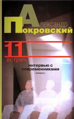 Скачать Александр Покровский бесплатно 11 встреч. Интервью с современниками