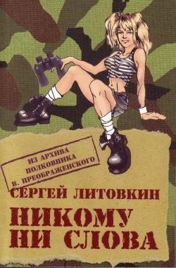 Сергей Георгиевич Литовкин Никому ни слова кружка птичье молоко 1256955