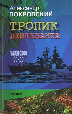 Александр Покровский Тропик лейтенанта. Пиратское рондо люди лодки море а покровского