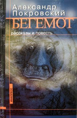 Бегемот (сборник)