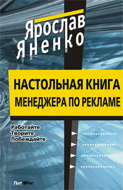 Ярослав Васильевич Яненко Настольная книга менеджера по рекламе
