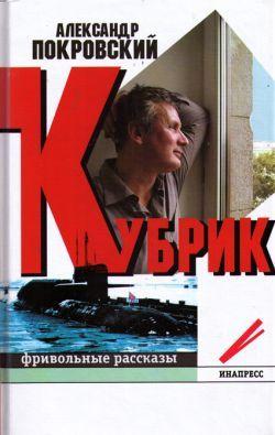 Александр Покровский Кубрик: фривольные рассказы