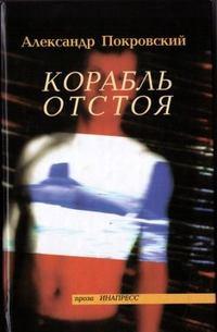 Покровский, Александр  - Корабль отстоя (сборник)