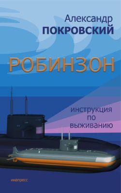 Александр Покровский Робинзон. Инструкция по выживанию