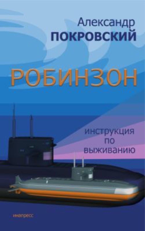 Покровский александр книги скачать бесплатно