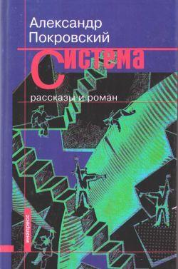 Александр Покровский Система (сборник)