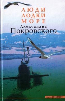 Александр Покровский Люди, лодки, море