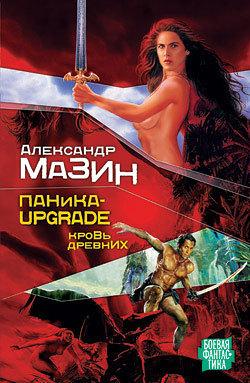Александр Мазин Паника-upgrade. Кровь древних паника upgrade кровь древних