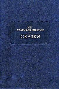 яркий рассказ в книге Михаил Евграфович Салтыков-Щедрин