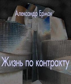 Александр Ермак бесплатно