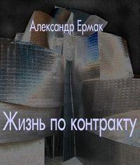 Ермак, Александр - Жизнь по контракту