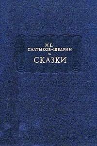 Салтыков-Щедрин, Михаил  - Праздный разговор