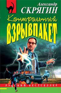 Скрягин, Александр  - Контрольный взрывпакет, или Не сердите электрика!