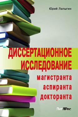 Диссертационное исследование магистранта, аспиранта, докторанта происходит активно и целеустремленно