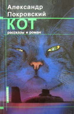 Александр Покровский Кот (сборник)
