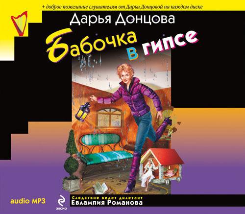 Бабочка в гипсе ( Дарья Донцова  )