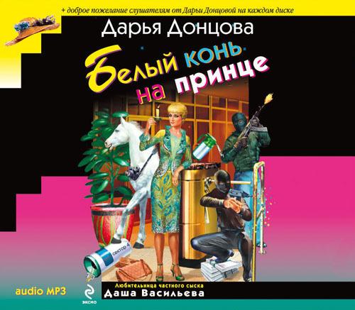 Донцова Дарья - Белый конь на принце [Марина Лисовец, 2010, 128 kbps (стерео)]