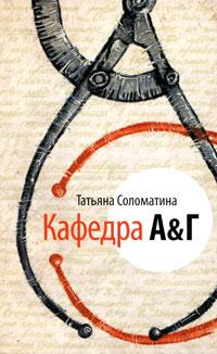 Татьяна Соломатина Кафедра А&Г панов в кафедра странников