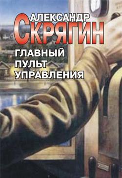 Александр Скрягин Главный пульт управления