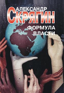 Александр Скрягин Формула власти