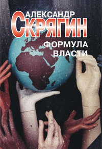 Скрягин, Александр  - Формула власти