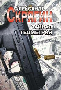 Скрягин, Александр  - Тайная геометрия