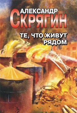 Александр Скрягин Те, что живут рядом