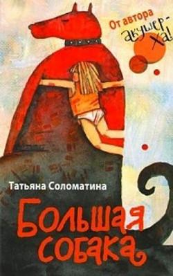 Татьяна Соломатина Большая собака бологова в моя большая книга о животных 1000 фотографий