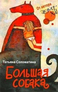 Соломатина, Татьяна  - Большая собака