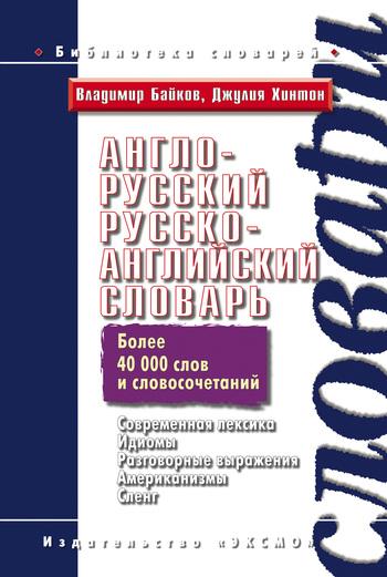 Владимир Байков бесплатно
