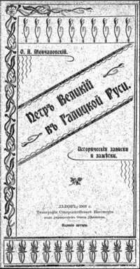 Мончаловский, Осип Андреевич  - Петръ Великій въ Галицкой Руси