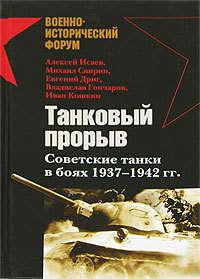 Гончаров, Владислав  - Танковый прорыв. Советские танки в боях 1937—1942 гг.