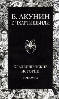 Обложка книги Кладбищенские истории, автор Акунин, Борис