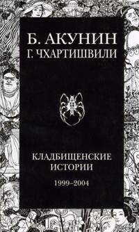 Акунин, Борис - Кладбищенские истории